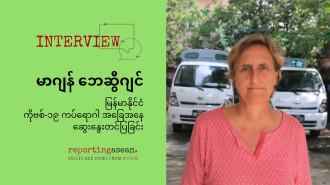 မြန်မာနိုင်ငံ နှင့် ကိုဗစ်-၁၉ ကပ်ရောဂါ – ရက်သတ္တပတ်အနည်းငယ်အတွင်း ကိုဗစ်-၁၉ ကပ်ရောဂါ အခြေအနေ ပြင်းထန်ဆိုးရွားလာနိုင်ဖွယ် ဖြစ်နေပြီ