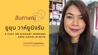 สัมภาษณ์    แรงงานอพยพในอาเซียน: โควิด-19 ทำให้เราเหลือศูนย์